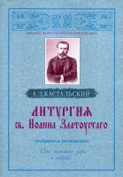 Литургия св. Иоанна Златоустаго (избранные песнопения). Для женского хора a cappella