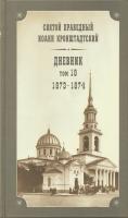 Дневник. Том 18: 1873-1874 гг.