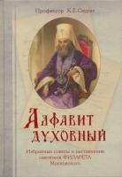 Алфавит духовный. Избранные советы и наставления святителя Филарета Московского