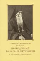 Преподобный Амвросий Оптинский и его эпистолярное наследие