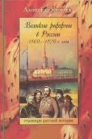 Великие реформы в России. 1860-1870-е годы