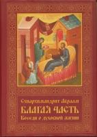 Благая часть. Беседы о духовной жизни в 3-х томах