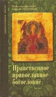 Нравственное православное богословие в 3-х томах Том 1