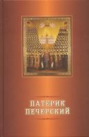 Патерик Киево-Печерский в 2-х томах