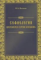 Софиология протоиерея Сергия Булгакова
