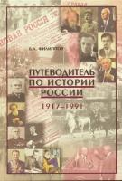 Путеводитель по истории России 1917-1991 гг.