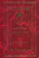 Аскетические опыты. Собрание творений в 7 томах