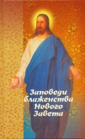 Заповеди блаженства Нового Завета на примере житийной и патериковой литературы