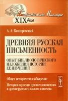 Древняя русская письменность