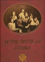 Венценосная семья (фотоальбом)