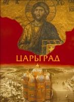 Царьград (альбом в футляре)