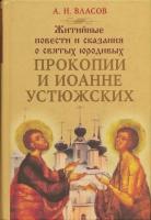 Житийные повести и сказания о святых юродивых Прокопии и Иоанне Устюжских