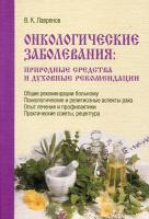 Онкологические заболевания: природные средства и духовные рекомендации