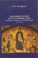 Церковное право и его кодификация в период раннего Средневековья (IV-XI в.)