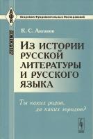 Из истории русской литературы и русского языка