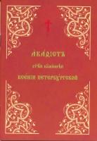 Акафист св.блженной Ксении Петербургской