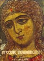 Русское иконописание (альбом в футляре)