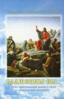 Блажены вы... Опыт христианской жизни в свете евангельских заповедей
