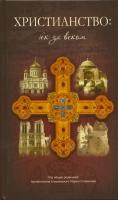 Христианство: век за веком