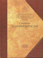 Святитель Григорий Богослов. Сборник статей