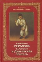 Преподобный Серафим Саровский и Дивеевская обитель