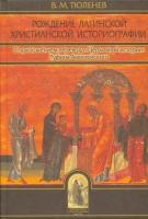 Рождение латинской христианской историографии
