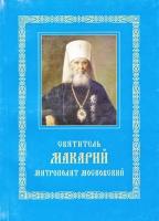 Святитель Макарий (Невский), митрополит Московский и Коломенский. Житие. Духовные поучения