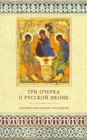 Три очерка о русской иконе