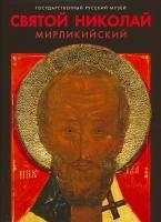 Святой Николай Мирликийский в произведениях XII - XIX столетий из собрания Русского музея