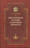 Святоотеческое наследие и церковные древности. Том 1