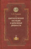 Святоотеческое наследие и церковные древности. Том 2