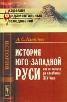 История Юго-Западной Руси от ее начала до половины XIY века