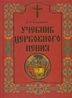 Учебник церковного пения в 2-х томах