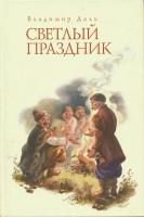 Светлый Праздник. Рассказы