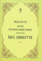 Акафист преподобной Анне Кашинской
