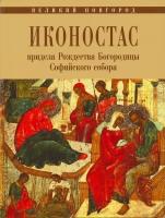 Великий Новгород. Иконостас придела Рождества Богородицы Софийского собора