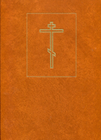 Библия 1499 года и Библия в синодальном переводе. С иллюстрациями в десяти томах. Том 7