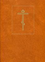 Библия 1499 года и Библия в синодальном переводе. С иллюстрациями в десяти томах. Том 8