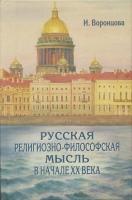 Русская религиозно-философская мысль в начале XX века