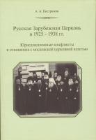 Русская Зарубежная Церковь в 1925-1938 гг.