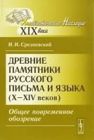 Древние памятники русского письма и языка X-XIV веков