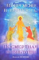 Из времени в вечность: Посмертная жизнь души (в компл 2 CD). Осипов А.