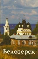 Белозерск. Путеводитель