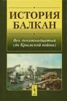 История Балкан: Век девятнадцатый (до Крымской войны)