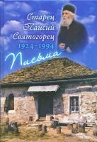 Письма. Старец Паисий Святогорец 1924-1994