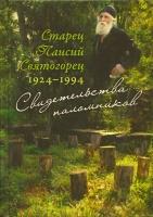 Старец Паисий Святогорец 1924-1994. Свидетельства паломников