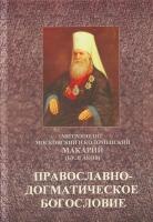 Православно-догматическое богословие (репринтное издание 1883г.)