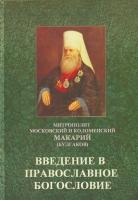 Введение в православное богословие (репринтное издание)