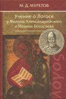 Учение о Логосе у Филона Александрийского и Иоанна Богослова