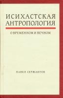 Исихастская антропология о временном и вечном